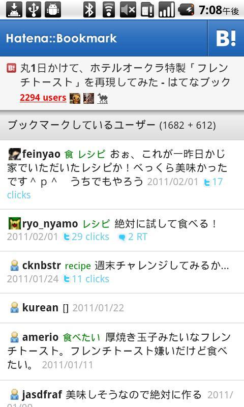 はてなブックマーク- screenshot