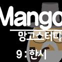 망고스터디 9:한시 고전문학해설 수능언어영역ebs공부 icon