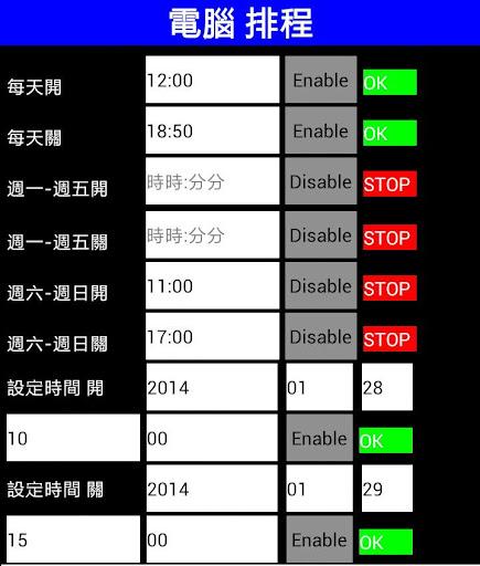 平板 手機 電源ON_OFF節能控制器_SJ1216_3A