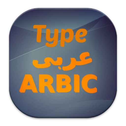 Type Arabic أرابيك
