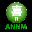 佐藤満春と伊福部崇の大喜利オールナイトニッポンモバイル第8回 logo
