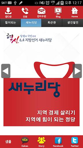 윤호영 새누리당 서울 후보 공천확정자 샘플 모팜