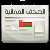 الصحف العمانية