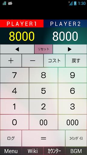 デュエル用ライフ計算機 計算王+ (遊戯王OCG向け)