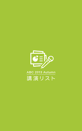 ABC 2013 Autumn 講演リスト