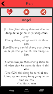 Exo Lyrics screenshot