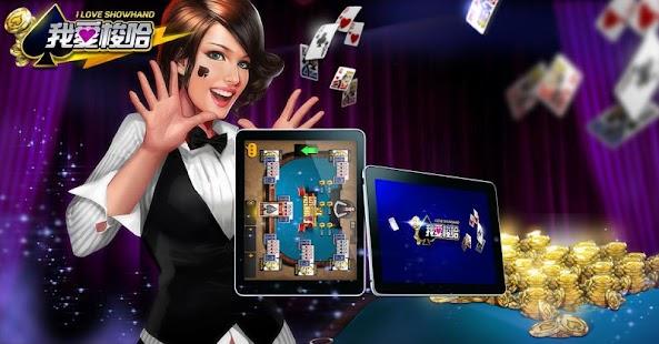 我愛梭哈(Showhands Poker 德州撲克)