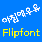 LogMorningmilk  Korean Flipfo icon