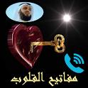 رنات دينية بصوت مشارى العفاسى icon