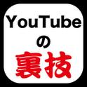 YouTubeの裏技 icon
