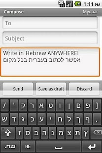 Hebrew Keyboard - Small- screenshot thumbnail