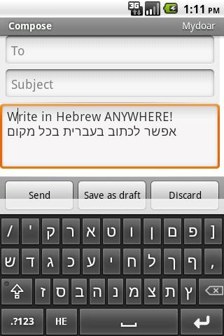 Hebrew Keyboard - Small- screenshot