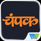 Champak - Hindi icon