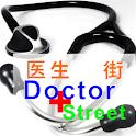Doctor Street (醫生街) logo