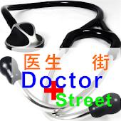 醫生街 (Doctor Street)