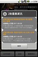Screenshot of 摩鐵手機地圖
