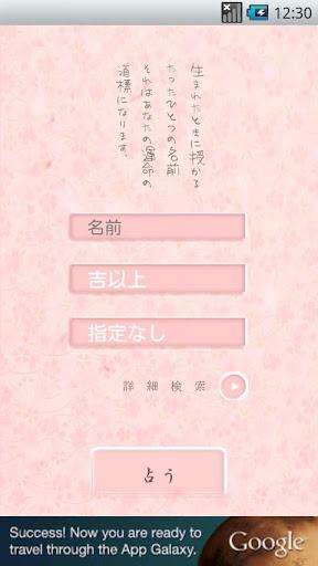 名字辞典 ~改姓占い*運勢UPの結婚!?~