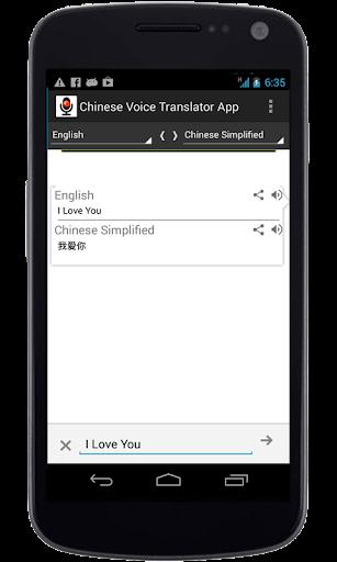 Chinese Voice Translator App