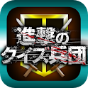 進撃のクイズ兵団 〜兵長への道〜 icon