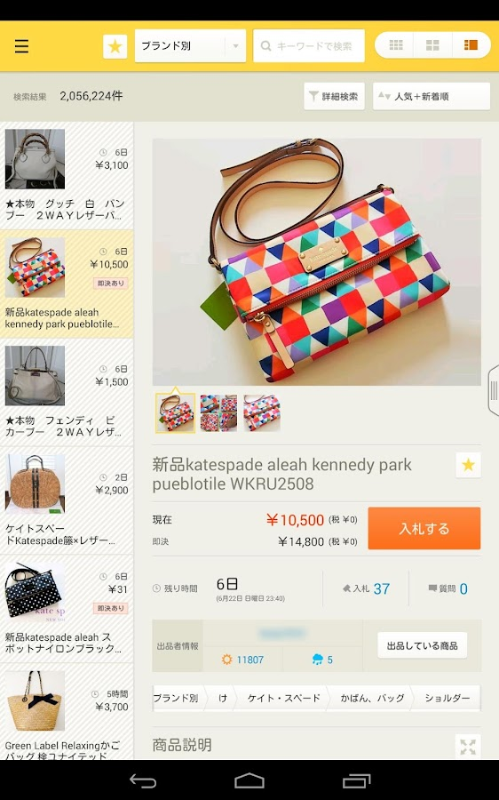 ヤフオク! for Tablet- screenshot
