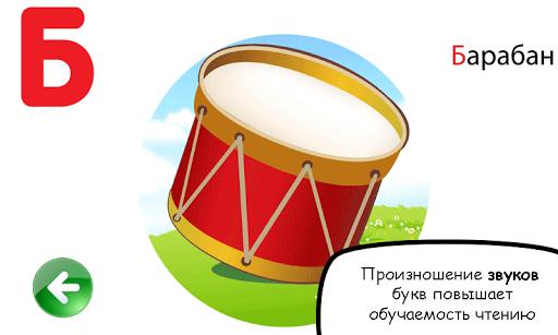【免費教育App】為孩子們的俄文字母-APP點子