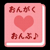 【無料】音符アプリ(女子用):音符・記号を覚えよう!