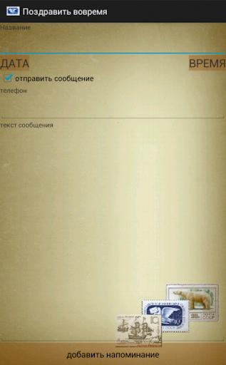 玩通訊App|Поздравь вовремя免費|APP試玩