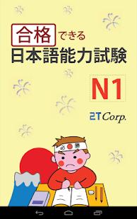 JLPT Level N1 Lite