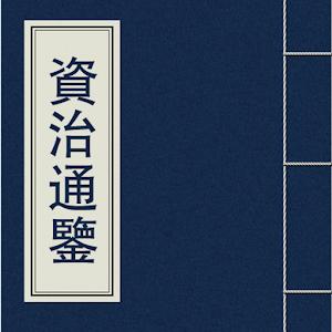 資治通鑒(簡繁體) 書籍 App LOGO-APP試玩