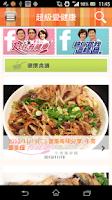 Screenshot of 57健康同學會