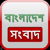 Bangla News - বাংলাদেশ সংবাদ
