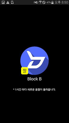 Block B動態圖合集(粉絲必備)