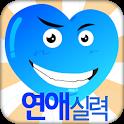 연애실력체크하기(남) icon