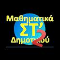ΣΤ΄ Δημοτικού Μαθηματικά 2 icon