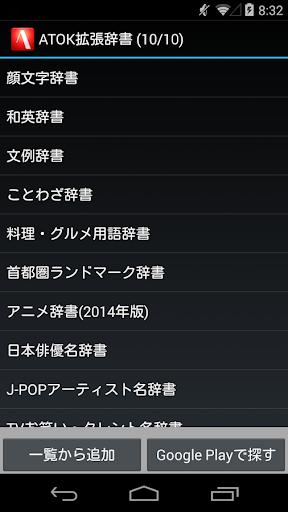 アニメ辞書 2014年版