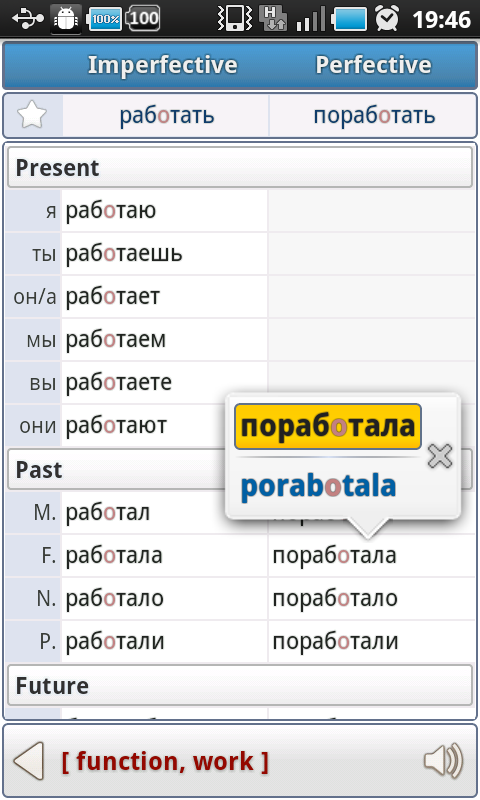 Russian Verbs Pro (Demo)- screenshot