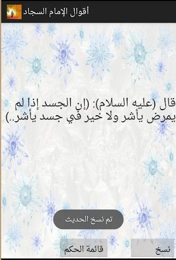 【免費書籍App】أقوال الإمام السجاد-APP點子