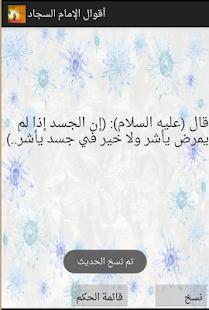 玩免費書籍APP|下載أقوال الإمام السجاد app不用錢|硬是要APP