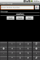 Screenshot of Malayalam SMS