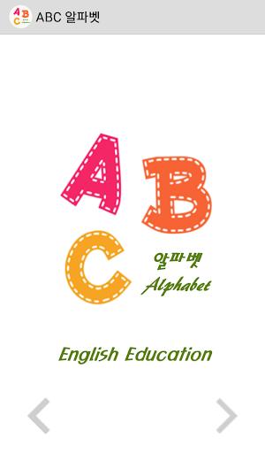 ABC 알파벳 영어 발음 교육