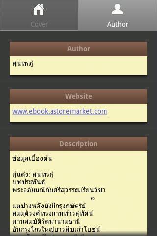 พระอภัยมณี - screenshot