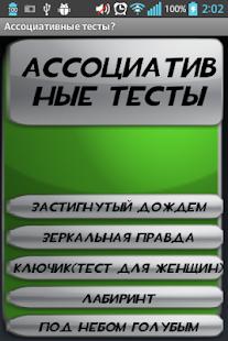 Ассоциативные тесты.Сборник