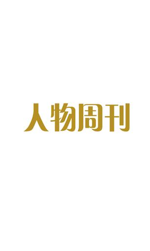 【免費新聞App】人物周刊-APP點子