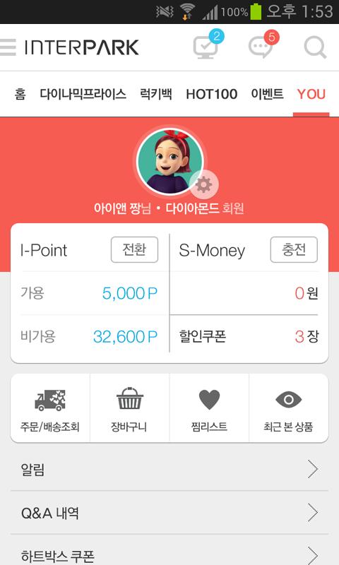 인터파크 쇼핑 - screenshot