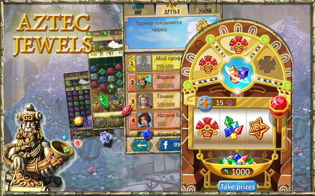 Aztec Jewels - screenshot