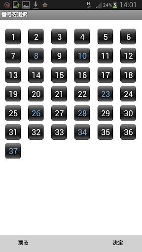 玩財經App|ロト6 & ロト7 &ミニロト シート管理Pro免費|APP試玩