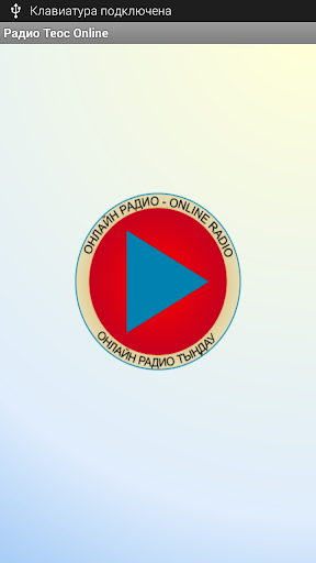 Радио Теос Online