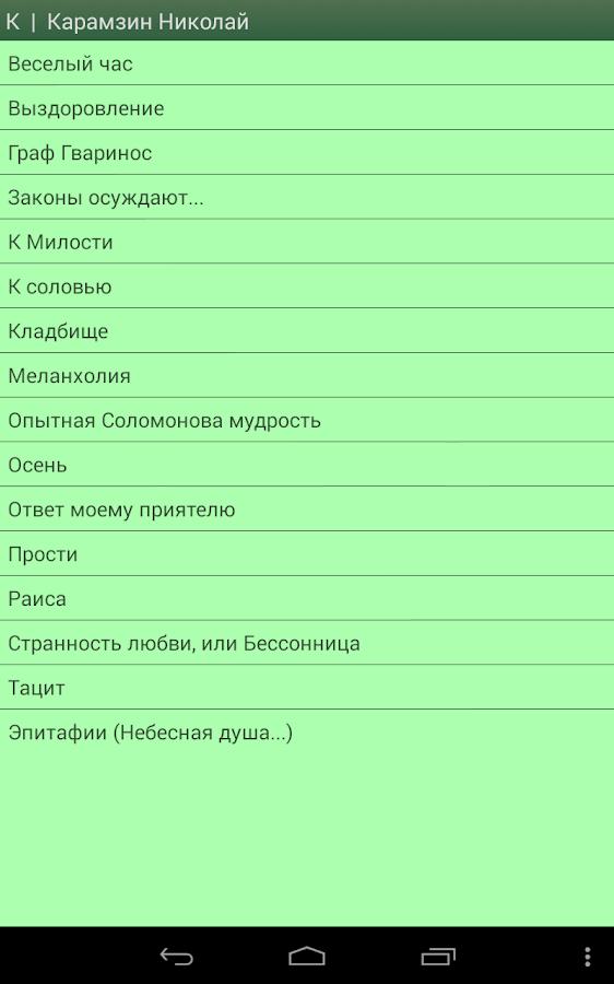 Стихи русских поэтов screenshot