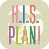 H.I.S. PLAN!WEBで作ったプランを持ち歩けます。