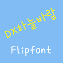 DXSkywind™ Korean Flipfont icon